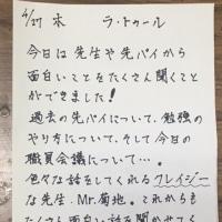 【美術部】会議day~170427