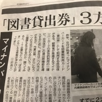 「図書館でもマイナンバーを使えるように」は、IT業界への公共投資だと東京新聞の「こちら特報部」。  全くその通り。どうせ公共投資やるなら、もっとIT業界がグローバルに展開出来るようなシステム開発を!