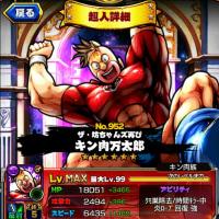 万太郎(闇) 星6MAXステータス