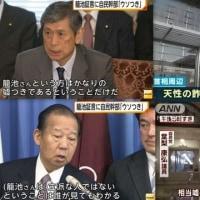 ピン止めしておこう! 自分たちに都合が悪くなったら、平気で仲間を裏切る日本会議会員たち