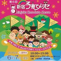 6月7日、新宿子育てメッセ@新宿コズミックセンターのお知らせ