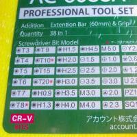 こんな工具…74