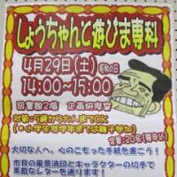 明日は「しょうちゃんと遊びま専科」第1回目開催!