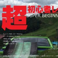 PAPASU超初心者レッスン 6月のスケジュール!