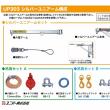 疾風ウインチ・シルバーユニアーム 組立手順・製品資料