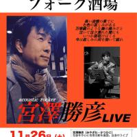 11月26日(土)宮澤勝彦ライブ。