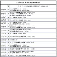 11月行事予定表