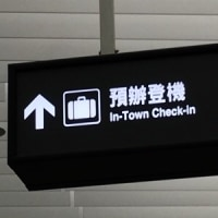 7年ぶりの台湾 part 5