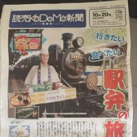 読売こども新聞美し本田新セーラーマーキュリー!