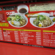 新店『麺屋バル 壱麺』が2017/7/5に舟入町でOPENしたので行ったはなし