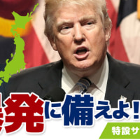 もはや、一触即発状態にある朝鮮半島情勢 北朝鮮暴発に備えよ