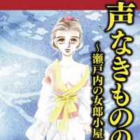 【無料立ち読み】声なきものの唄~瀬戸内の女郎小屋~/安武わたる