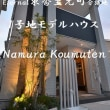 エターナル東香里元町分譲地 お打合せ風景♪(^O^)/