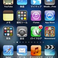 ���ɤΥ饤�ե?�ġ��벽 #iPodTouch #iPod_Touch #ios_app