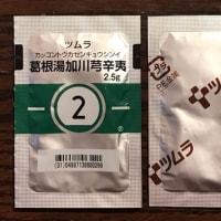 葛根湯加川芎辛夷(カッコントウカセンキュウシンイ)
