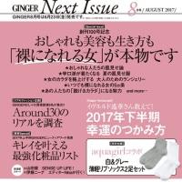 ジンジャー 2017年8月号 まだ予約可能 売り切れ注意! 表紙:新垣結衣
