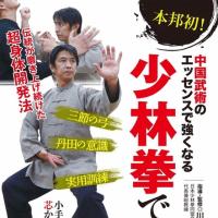 中国武術で強くなる【少林拳で練る! 】~伝統が磨き上げた超身体開発法~ [DVD]