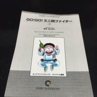 「おちよしひこ GO!GO!ミニ四ファイター 3巻」