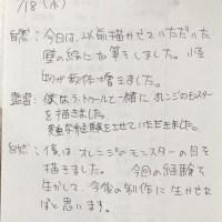 【美術部】良い流れ~170518