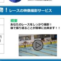 CMC(swim mediaさん!ありがとう!)