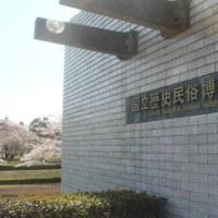 歴史資料をデジタルで楽しむ 国立歴史民俗博物館