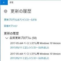 悪意のあるソフトウエア削除ツール (KB890830) の不思議。。。