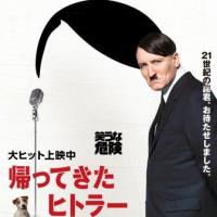『帰ってきたヒトラー』、『トランボ』2本立て
