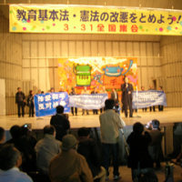 3.31教基法反対集会