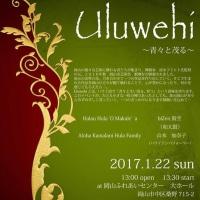 Uluwehi (青々と茂る)