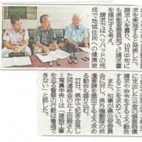 県外からの機動隊導入に抗議、沖縄平和市民連絡会が住民監査請求を始める!