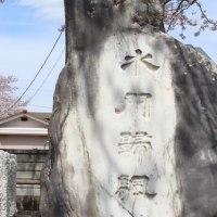 ぶらり旅・水門帰帆の碑(茨城県ひたちなか市)