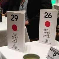 2016/12/4 ペア碁選手権 本戦2回戦