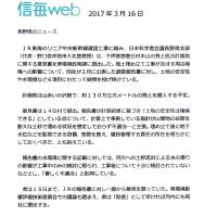 「日本科学者会議長野支部が6項目の意見書」 (信毎WEB)