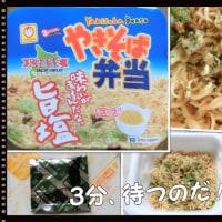 北海道限定、マルちゃんのやきそば弁当・旨塩