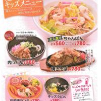 2017食彩館メニュー