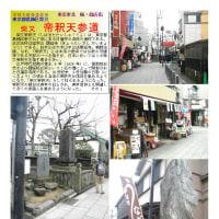 散策 「商店街ー259」 柴又 帝釈天参道