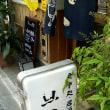 とろホッケ定食/魚谷/江戸川橋/金