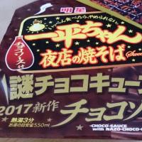 🐵 チョコ焼きそば?