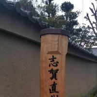 住まいの新築計画で・・・・・色々と検討の途中、住まい手さんと奈良市内の散策も楽しみながら。