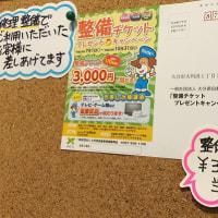 「整備チケットプレゼントキャンペーン」実施中!(ヤマハ・YSP大分)