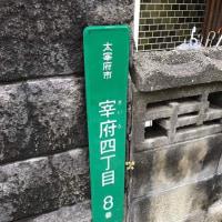 財布の聖地発見!宰府4丁目8番?!