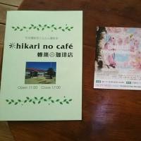 hikari no cafa 蜂巣小珈琲店