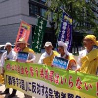 5月23日 東京行動