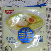 #RSP55 #サンプル百貨店 #日清食品/日清ラ王