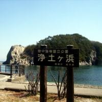 浄土ヶ浜&厳美渓