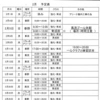 2月の練習予定表