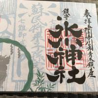 夏季限定見開き御朱印「川口氷川神社」〜御朱印の旅