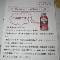 アルミイベント缶当選♪