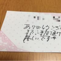 手書きのお礼カード (^ω^*)