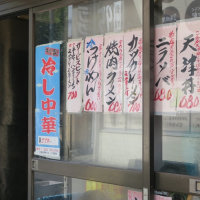 新華楼@中野坂上 「餃子&五目そば&チャーハン」